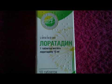 Лоратадин таблетки 10 мг