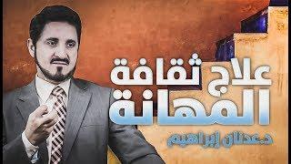 الدكتور عدنان ابراهيم l علاج ثقافة المهانة
