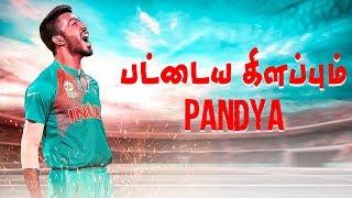 ஹர்திக் பாண்டியா- வின் கதை   Story Of Hardik Pandya   பிரபலங்களின் கதை   Episode 166