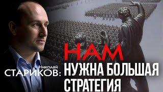 Николай Стариков. После Путина придут куда более жёсткие люди