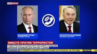 Свежие новости Мира Главы России и Казахстана обсудили создание коалиции для борьбы с ДАИШ