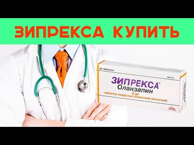 Видео Зипрекса