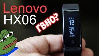 Lenovo HX-06, НЕ ПОКУПАТЬ, ГВНО? фитнес браслет Lenovo обзор fitness band unboxing review aliholic