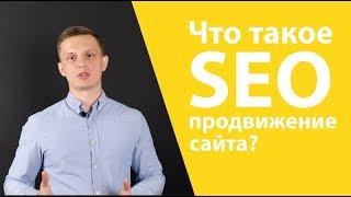 SEO для начинающих: что такое SEO продвижение сайта, плюсы и минусы поисковой оптимизации