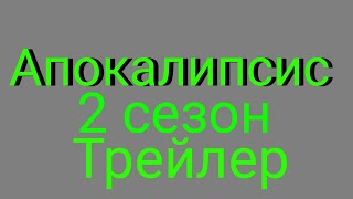 Апокалипсис 2 сезон трейлер в рисуем мультфильмы 2