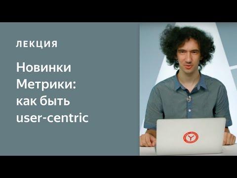 Как быть user-centric спомощью Метрики: сегментация ипараметры посетителей