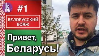 Путешествие в Беларусь: как доехать и найти жильё - #1 Белорусский вояж