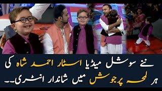 """Social media star Ahmed Shah's entry in program """"Har Lamha Purjosh"""""""