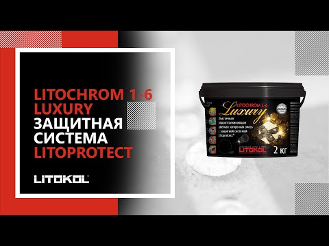 Преимущества LITOCHROM 1-6 LUXURY. 5 уровней защиты LITOPROTECT