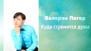 Христианская Музыка    Валерий Погор - Куда стремится душа    Христианские песни