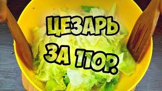Ресторан VS домашняя кухня / Салат цезарь за 110р. и салат цезарь за 217р. / vanzai