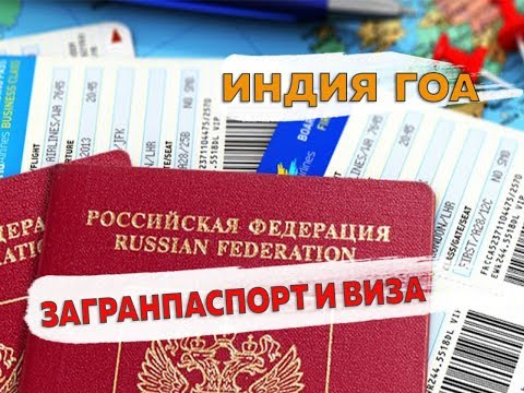 Нужен ли загранпаспорт и виза в Индию на Гоа для россиян в 2020 году