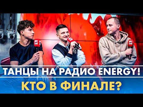 Кирилл Цыганов, Вова Раков и Герман Ромазанов. ТАНЦЫ на Радио ENERGY!