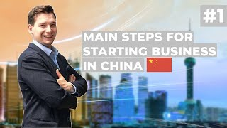 BLC – Episode 1 // Main steps for starting your business in China // Startup quiz with Weflex