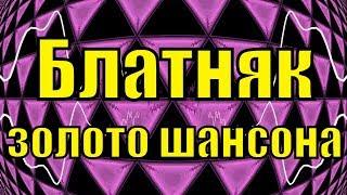 ЗОЛОТО ШАНСОНА ЛУЧШЕЕ СБОРНИК КЛИПОВ БЛАТНЯК русский шансон клипы блатные душевные песни хиты