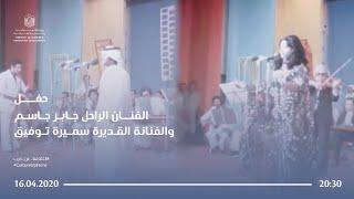 تحميل اغاني حفل فني للفنان الراحل جابر جاسم و الفنانة القديرة سميرة توفيق MP3