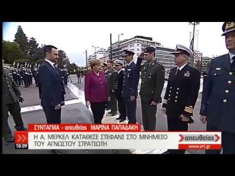 Κατάθεση στεφάνου από την Άνγκ. Μέρκελ στο Μνημείο του Άγνωστου Στρατιώτη | 11/01/19 | ΕΡΤ