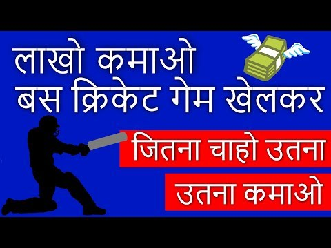 Download How To Make Money By Playing Dream11 Tech Flying