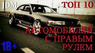 Топ 10 Лучших Машин с ПРАВЫМ рулём / JDM из девяностых / Денис КЛИМОВ