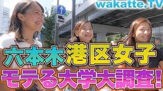 六本木の港区女子にモテる大学、大調査!【wakatte.TV】#109 - YouTube