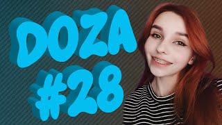 COUB DOZA #28 / Лучшие приколы 2019 / Best Cube / Смешные видео / Доза Смеха