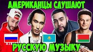 Американцы Слушают Русскую Музыку #15 L'One, МАКС КОРЖ, СКРИПТОНИТ, Jah Khalib, Da Gudda Jazz.