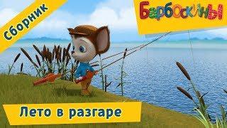 Лето в разгаре 🌞 Барбоскины 🌞 Сборник мультфильмов 2018