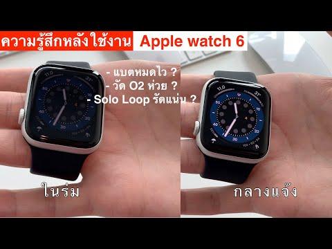 รีวิวหลังใช้งาน Apple Watch 6 + Solo Loop 1 อาทิตย์