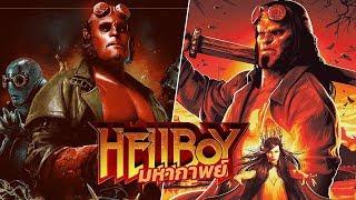 มหากาพย์ Hellboy ฮีโร่พันธุ์นรก Ft.RedremasteRed