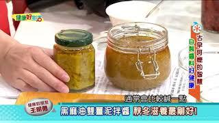 20161102  健康好生活  黑麻油雙薑泥拌醬