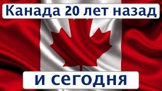 Канада 20 лет назад, и сегодня. Как много изменилось? Наше мнение.
