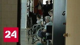 Замдиректора психоневрологического интерната взяла пациентов в рабство - Россия 24