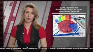 Новости 04.04.2017