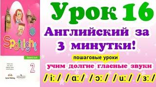 ЭФФЕКТИВНЫЙ АНГЛИЙСКИЙ ДЛЯ ДЕТЕЙ - УРОК 16 учим звуки