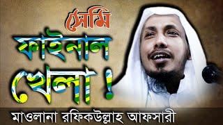 ফাইনাল খেলা মুহাদ্দীস রফিকুল্লাহ আফসারী  Mawlana Muhaddis Rafiq Ullah Afsari