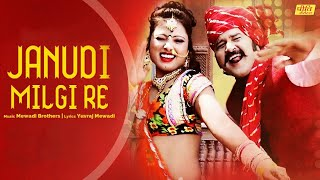 Janudi Milgi Re Rajasthani Dj Song 2019 - Superhit Marwadi Rajasthani Song - Yuvraj Mewadi