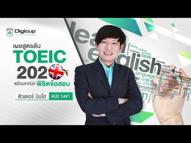 เผยสูตรลับ TOEIC 2020 พร้อมเทคนิค พิชิตข้อสอบ