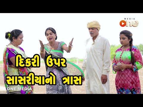 Dikari Upar Sasariyano Tras    Gujarati Comedy   One Media