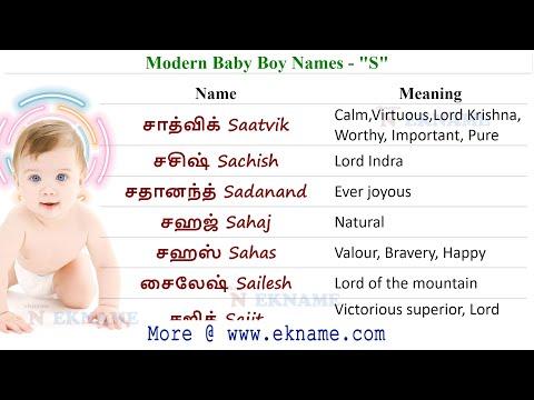 Modern Tamil Boy Names With S | ஆண் குழந்தை பெயர்கள் | Baby Names Tamil