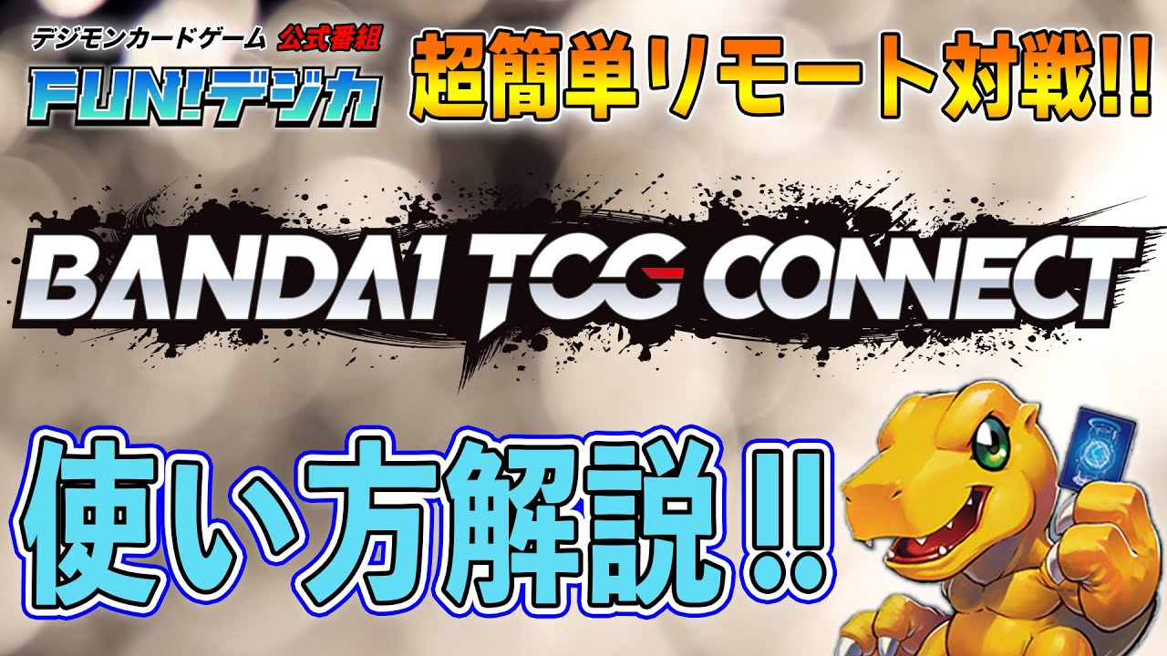 【BANDAI TCG CONNECT】遊び方説明