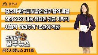 신바람 공주뉴스 311회(한국서부발전, 천연가스발전소, 희망나눔, 정례브리핑) 이미지
