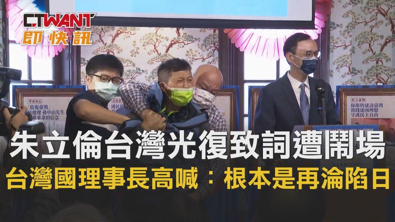 朱立倫台灣光復致詞遭鬧場 台灣國理事長高喊:根本是再淪陷日