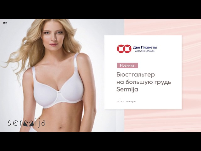 Видео Бюстгальтер SERMIJA 170-16-L, Белый