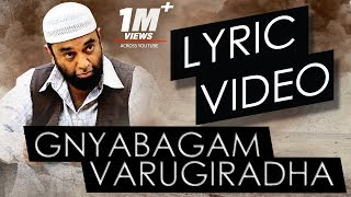 Gnyabagam Varugiradha Full Song with Lyrics - Vishwaroopam 2 Tamil Songs | Kamal Haasan | Ghibran
