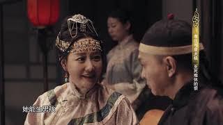 《家事》:孝庄与皇太极 至死难休的恨