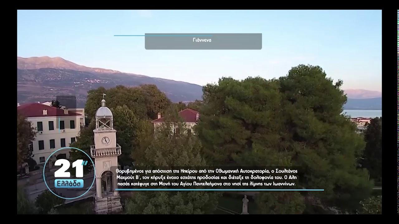 21″ Ελλάδα  (Γιάννενα)