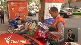 เปิดบ้าน Thai PBS - ผลประเมินการดำเนินงาน ส.ส.ท. ปี 2558 โดยผู้ประเมินภายนอก