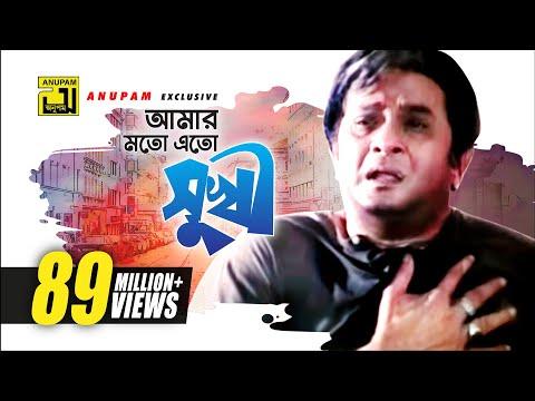 Amar Moto Eto Sukhi | আমার মতো এত সুখী | HD | Razzak | Milu | Baba Keno Chakor | Anupam