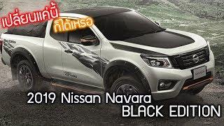 อัพเกรดบ้างก็ได้ 2019 Nissan Navara Black Edition แต่งนิดเติมหน่อยเปลี่ยนน้อยแต่เปลี่ยนนะ