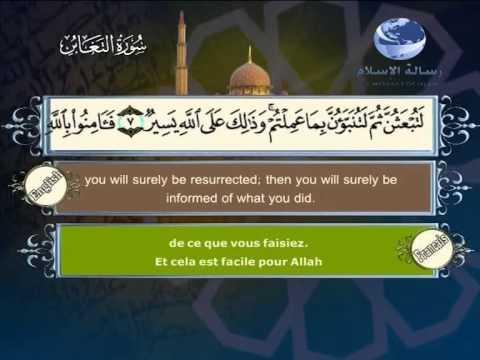 64- At-Taghabun  - Translation des sens du Quran en français